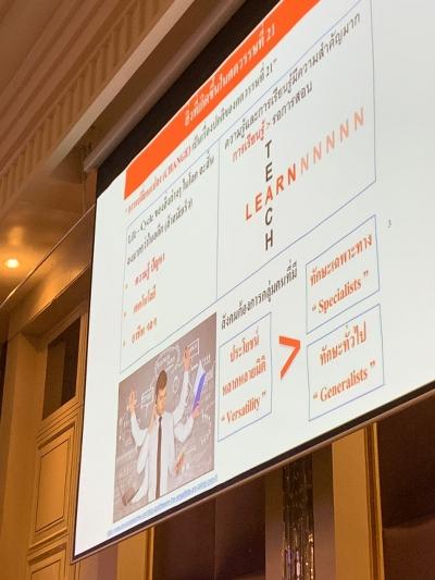 ม.นครพนม เข้าร่วมประชุมวิชาการต่อยอดองค์ความรู้พัฒนาคุณภาพการศึกษาในพื้นที่ จ.นครพนม