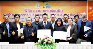 มนพ. ลงนาม MOU ร่วมกับ บริษัท เบ็ตเตอร์ เม็ด (ประเทศไทย) จำกัด ศึกษางานวิจัย พัฒนาสายพันธุ์กัญชงและกัญชาเพื่อแปรรูปทางการแพทย์