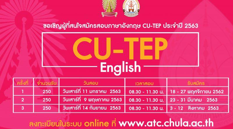 ขอเชิญผู้ที่สนใจสมัครสอบภาษาอังกฤษ CU-TEP ประจำปี 2563