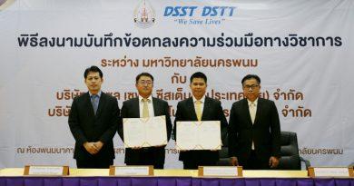 มนพ. ลงนามบันทึกข้อตกลงความร่วมมือทางวิชาการกับ บริษัท ไดเซล เซฟตี้ เทคโนโลยีส์ (ประเทศไทย)