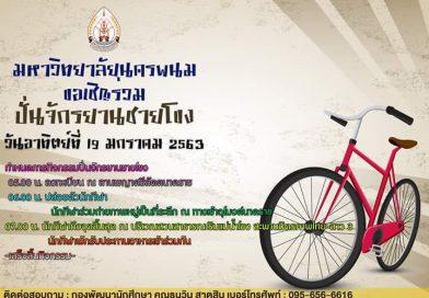 เชิญร่วมปั่นจักรยานชายโขง