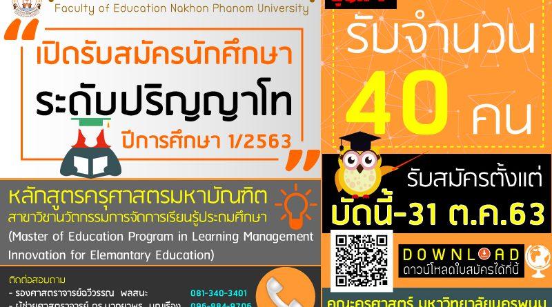 รับสมัครนักศึกษาปริญญาโท สาขาวิชานวัตกรรมการจัดการเรียนรู้ประถมศึกษา ปี 2563