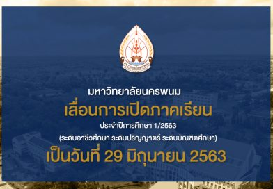 มหาวิทยาลัยนครพนม เลื่อนการเปิดภาคเรียน ประจำปีการศึกษา 1/2563