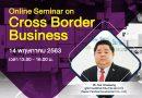 ขอเชิญเข้าร่วมประชุมสัมมนาออนไลน์ Online Seminar on Cross Border Business