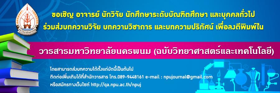 npujournal26032557