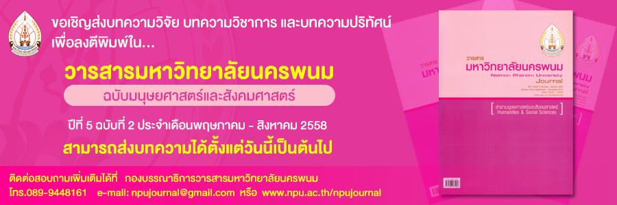 npuj_banner2-2558