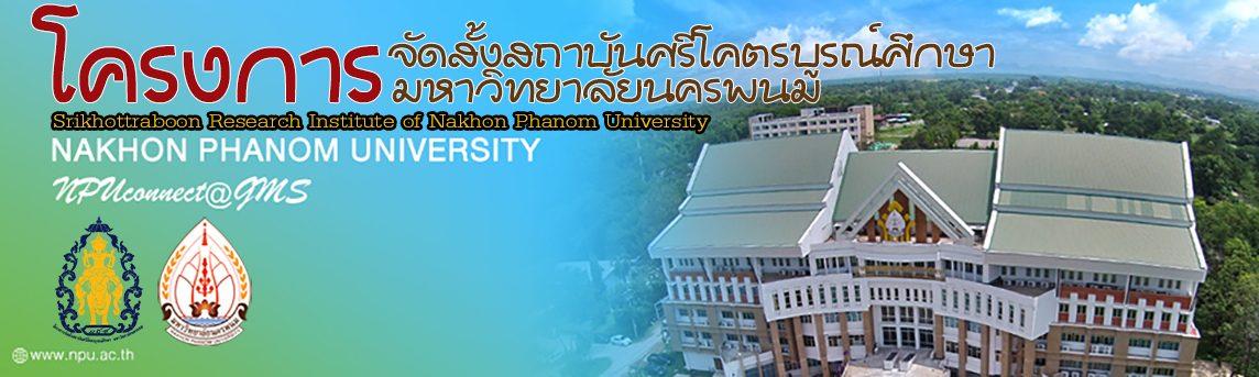 โครงการจัดตั้งสถาบันศรีโคตรบูรณ์ศึกษา